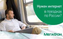 Опция «Интернет по России» от Мегафон