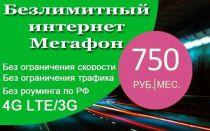 Безлимитный интернет от Megafon