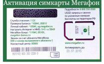 Как активировать новую SIM-карту Мегафон