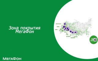 Мегафон — Карта зоны покрытия