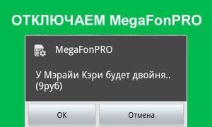 Как отключить МегаФон Про? — Решение есть!
