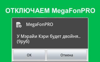 Как отключить МегаФон Про? – Решение есть!