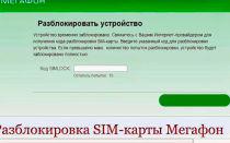 Как разблокировать SIM-карту Мегафон